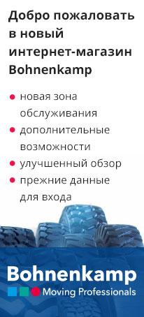 OOO «Боненкамп»